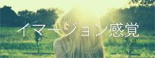 イマ―ジョン感覚