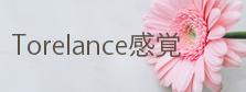 Torelance感覚