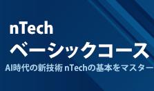 nTechベーシックコース